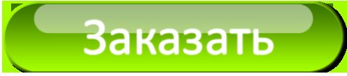 Оставить заявку на тур: Экскурсионный тур на Байкал